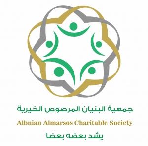 جمعية البنيان المرصوص الخيرية_logo