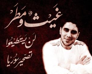 مؤسسة غياث مطر الخيرية - Ghiath Mattar Foundation_logo