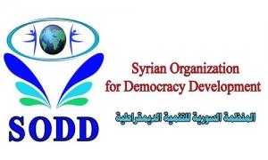 المنظمة السورية للتنمية الديمقراطية_logo